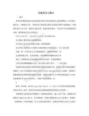 肯德基实习报告.doc