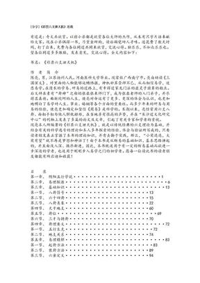 六爻+彩票+预测.doc