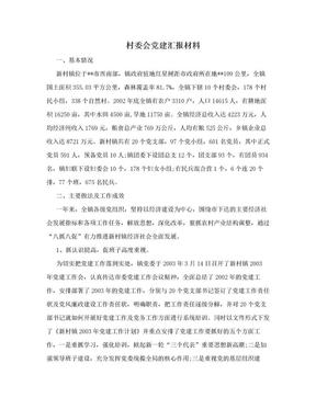 村委会党建汇报材料.doc