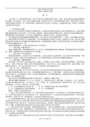 2011刘凤科刑法讲义.doc