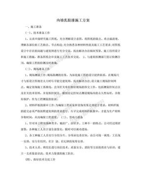 内墙乳胶漆施工方案.doc