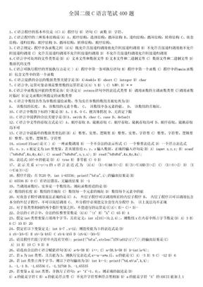 全国二级C语言笔试必过400题.doc