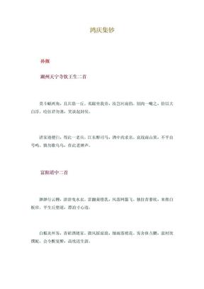 39鸿庆集钞.doc
