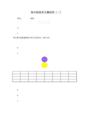 幼小衔接语文测试卷(1).doc