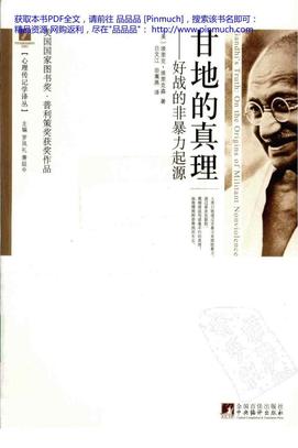 甘地的真理:好战的非暴力起源.pdf