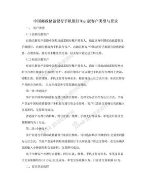 中国邮政储蓄银行手机银行Wap版客户类型与登录.doc