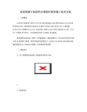 临时便道施工技术交底.doc