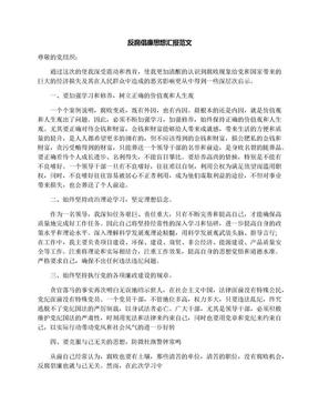 反腐倡廉思想汇报范文.docx