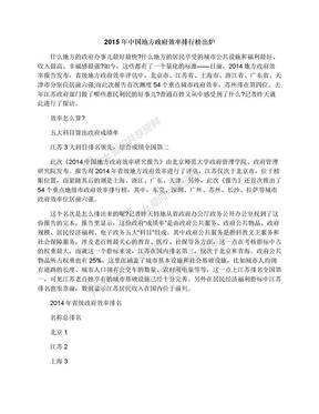 2015年中国地方政府效率排行榜出炉.docx