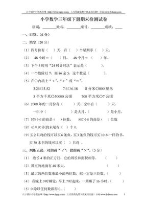 三年级下册数学期末考试卷人教版.doc