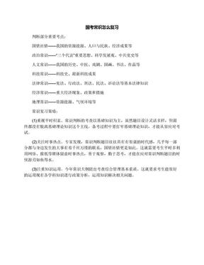 国考常识怎么复习.docx