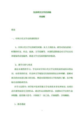 先秦两汉文学史教案.doc
