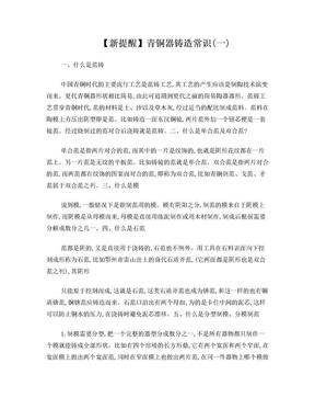 【新提醒】青铜器铸造常识(一).doc