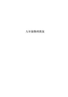 人教版九年级物理全册教案(表格式).doc