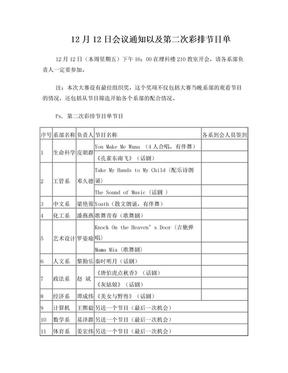 12月12日会议通知以及第二次彩排节目单.doc
