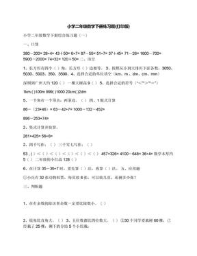 小学二年级数学下册练习题(打印版).docx