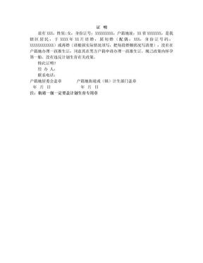 深圳市办理准生证证明(女方证明).doc