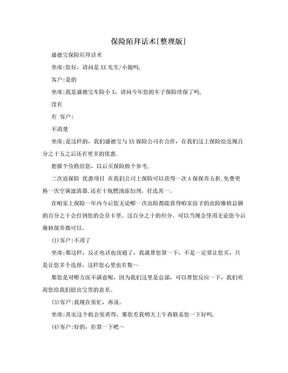 保险陌拜话术[整理版].doc