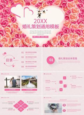 粉红浪漫婚礼策划通用PPT模板