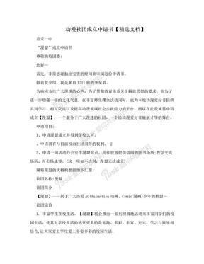 动漫社团成立申请书【精选文档】.doc