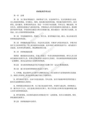 科研机构管理办法.docx
