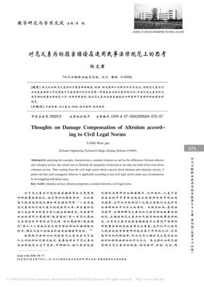 对见义勇为的损害赔偿在适用民事法律规范上的思考.pdf