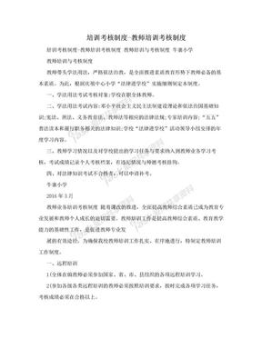 培训考核制度-教师培训考核制度.doc