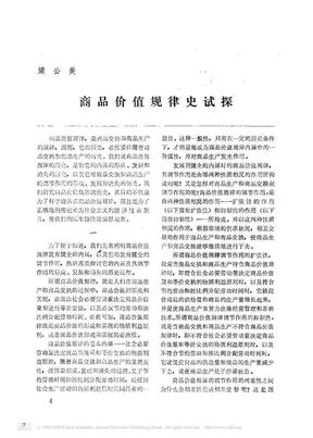商品价值规律史试探.pdf