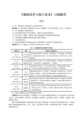 《微型计算机原理与接口技术》-杨立-习题解答-2924.doc
