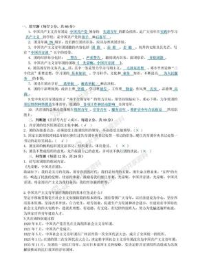 团课考试试题及答案2.doc