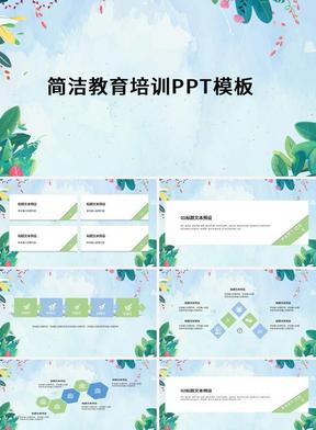 简洁教育培训PPT模板.pptx