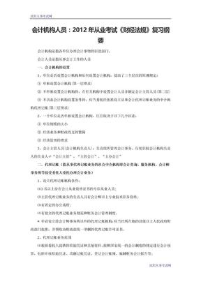 会计机构人员:2012年从业考试《财经法规》复习纲要.doc