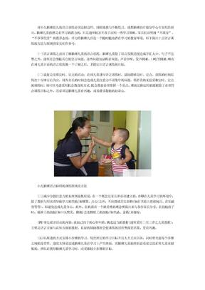 小儿脑瘫语言障碍训练方法.doc
