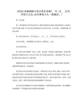 农林种植专业合作社章程.doc
