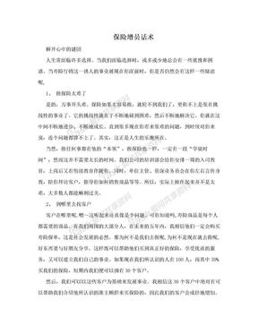 保险增员话术.doc