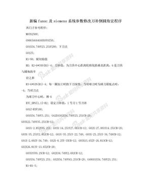 新编fanuc及siemens系统参数修改刀补倒圆角宏程序.doc