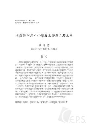 水蔭萍作品中的頹廢意識與台灣意象.pdf
