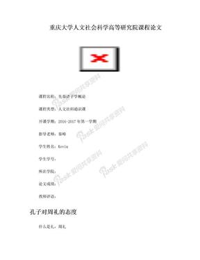 重庆大学先秦诸子 论文  孔子对周礼的态度.doc