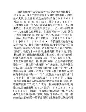 简谱音乐符号大全.doc