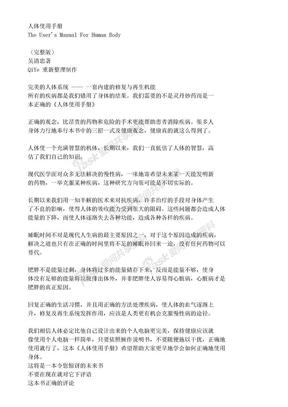 人体使用手册+吴清忠+完整版.doc
