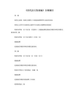 《清代诗文集汇编》目录.doc
