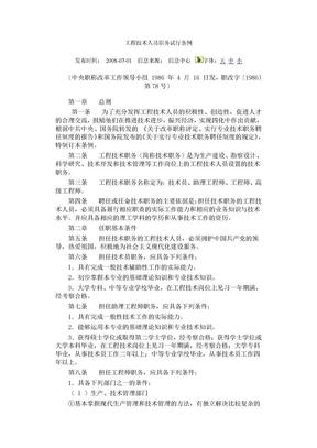 工程技术人员职务试行条例.doc