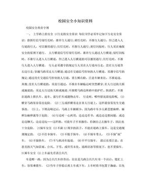 校园安全小知识资料.doc