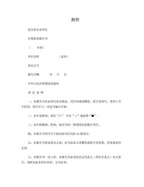 民办非企业单位年度检查报告书.doc