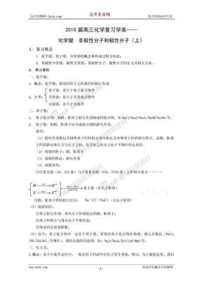 2010届高三化学复习学案——化学键 非极性分析和极性分子(上).doc