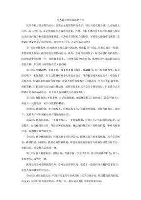 男性腹部减肥法.doc