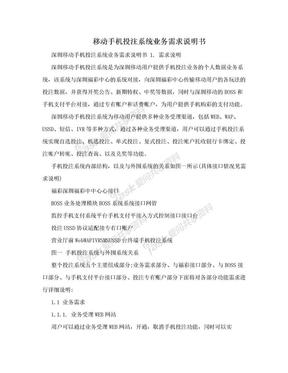 移动手机投注系统业务需求说明书.doc