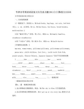 牛津小学英语语法复习大全及习题2011[1](修改)215558.doc