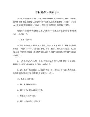 新材料作文拟题方法.doc