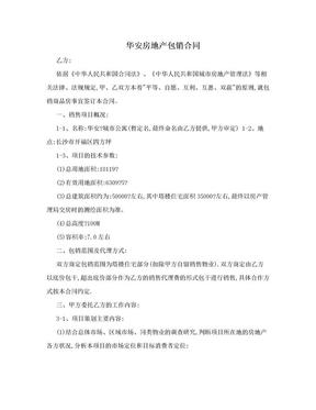 华安房地产包销合同.doc